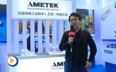 阿美特克2015上海工博会采访视频