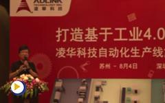 轻松构建精准、高效的电子产品功能测试解决方案(凌华科技 王小龙)