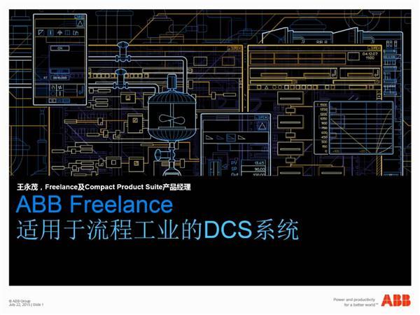 ABB Freelance在线课程-适用于流程工业的DCS系统(1)