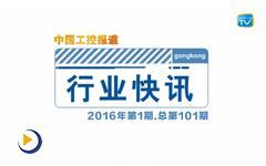 gongkong行业快讯2016年第1期(总第101期)