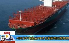 ABB为中海集运300多台涡轮增压器提供服务-- gongkong《行业快讯》2016年第1期(总第101期)