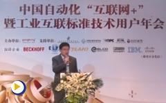 """致力工业互联、引领智能制造-中国自动化""""互联网""""暨工业互联标准技术用户年会"""
