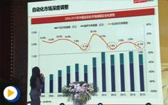 2016中国自动化市场白皮书发布