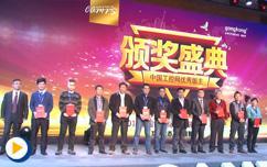 中国工控网优秀版主颁奖