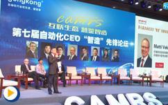 第七届自动化CEO先锋制造高峰论坛上