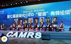第七届自动化CEO先锋制造高峰论坛下