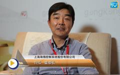 上海海得控制系统股份有限公司董事长许泓接受工控网独家采访