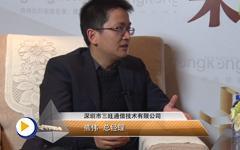 深圳市三旺通信技术有限公司总经理熊伟接受中国工控网独家采访