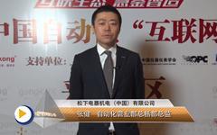 松下电器机电(中国)有限公司总监张健先生Camrs年会获奖感言