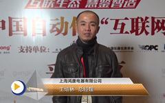 上海鸿康电器有限公司总经理王培林先生Camrs年会获奖感言