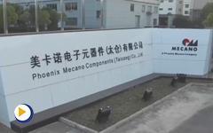 美卡诺企业宣传片