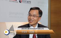 深圳市亿维自动化技术有限公司李继维 总经理接受中国工控网专访