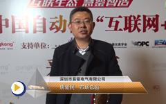 深圳市易驱电气有限公司市场总监唐爱民先生Camrs年会获奖感言