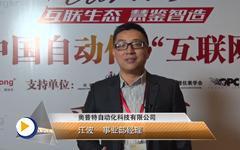 奥普特自动化科技有限公司事业部经理 江波先生Camrs年会获奖感言