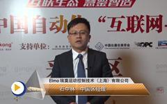 Elmo 埃莫运动控制技术(上海)有限公司中国区经理石中林先生自动化年会获奖感言