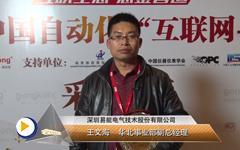 深圳易能电气技术股份有限公司华北事业部副总经理王文海先生自动化年会获奖感言