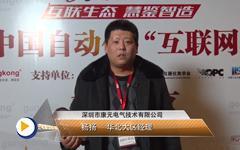 深圳市康元电气技术有限公司华北大区经理杨扬先生Camrs年会获奖感言