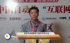 深圳市英威腾电气股份有限公司品牌传播经理张贤彪先生Camrs年会获奖感言