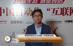 美国OMEGA工业测量(中国事业部)市场部经理王凯先生Camrs年会获奖感言