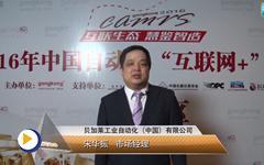 贝加莱工业自动化(中国)有限公司市场经理宋华振先生Camrs年会获奖感言