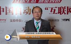 上海倍加福工业自动化贸易有限公司销售总监李劭先生Camrs年会获奖感言