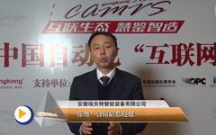 安徽埃夫特智能装备有限公司副总经理张帷先生Camrs年会获奖感言