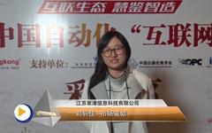 江苏紫清信息科技有限公司市场策划刘羽佳女士Camrs年会获奖感言