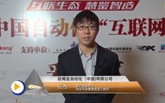 欧姆龙自动化(中国)有限公司客户服务中心 网站内容管理高级工程师张杰先生Camrs年会获奖感言