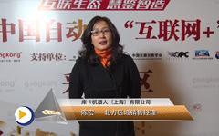 库卡机器人(上海)有限公司北方区域销售经理陈宏女士Camrs年会获奖感言