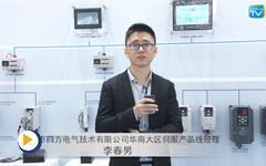 深圳市四方电气技术有限公司广州SIAF展新品展示