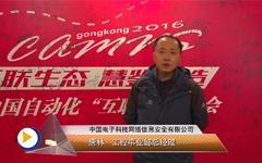 中国电子科技网络信息安全有限公司工程事业部总经理唐林先生Camrs年会获奖感言
