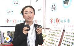 深圳市宇联科技有限公司广州SIAF展接受中国工控网采访