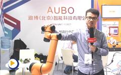 遨博(北京)智能科技有限公司广州SIAF展产品介绍
