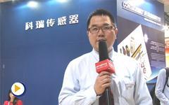 科瑞工业自动化系统(苏州)有限公司广州SIAF展产品介绍