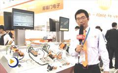 易福门电子(上海)有限公司广州SIAF展产品介绍