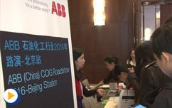ABB油气化工领域领先技术和解决方案集体亮相