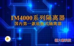 国内第一款底板式隔离器IM4000系列综述