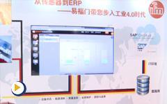 易福门电子(上海)有限公司亮相2016北京IA展