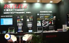 派特莱电子(上海)有限公司亮相2016北京IA展