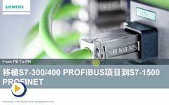 PROFIBUS到PROFINET的移植,PRONETA软件的使用