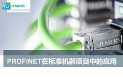 PROFINET标准项目机器功能的介绍