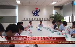 智能制造产业国际委员会在京成立