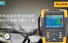 电机电能质量及机械性能的在线测试解决方案