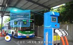 e车充电,车易充电---众业达预装式充电站