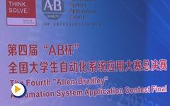 第四届A-B杯全国大学生自动化系统应用大赛圆满落幕