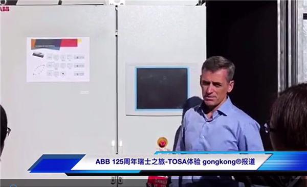 亲身体验TOSA的ABB无线快充技术