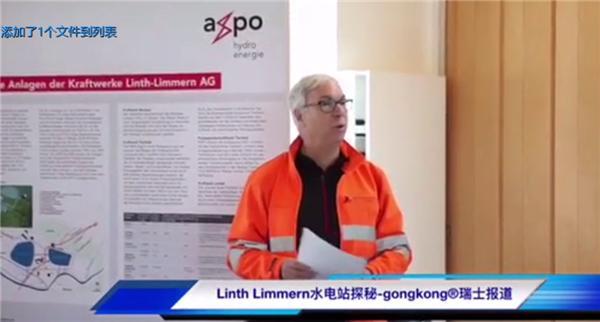 瑞士最高Linth Limmern水电站探秘