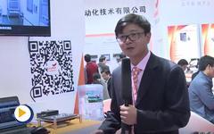 深圳市亿维自动化技术有限公司--2016IAS参展企业视频展示