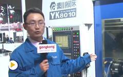 秦川机床--2016MWCS参展企业视频展示