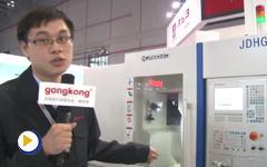 北京精雕科技集团  杭州精密机械工程有限公司--2016MWCS参展企业视频展示